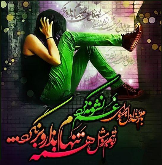 آهنگ فوق العاده زیبای احساسی ، عاشقانه و غمگین منم مسیر خنده هات از میلاد محمدی+متن آهنگ