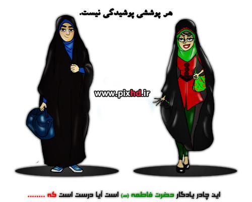 عکس های خفن از دختران چادری