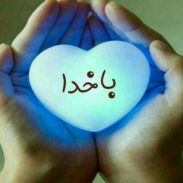 کانال تلگرام دعا درمـانی