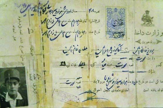 اولین نامی که در ایران شناسنامه گرفت
