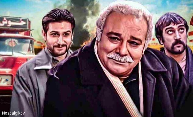 سریال خوش غیرت ۱۳۸۳