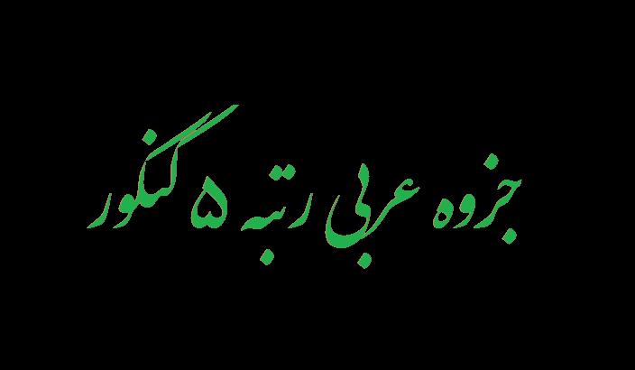 دانلود رایگان جزوه عربی رتبه 5 کنکور