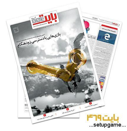 دانلود بایت شماره 469 - ضمیمه فناوری اطلاعات روزنامه خراسان