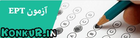 دانلود سوالات و کلید آزمون EPT دانشگاه آزاد تیر ماه 96