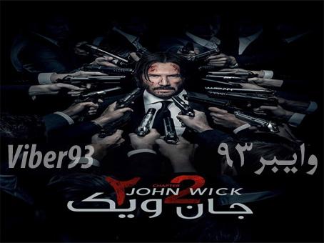 دانلود فیلم سینمایی john wick 2 با دوبله فارسی