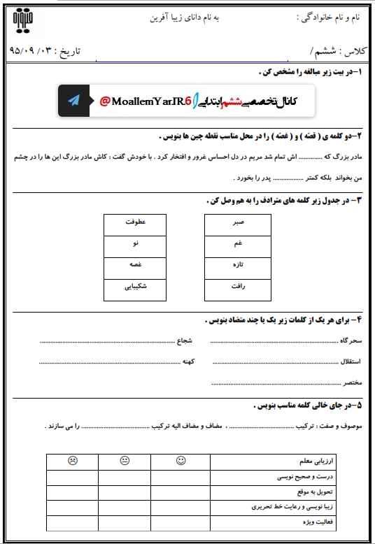 آزمون آذر ماه فارسی ششم ابتدایی 96-97 | WwW.MoallemYar.IR