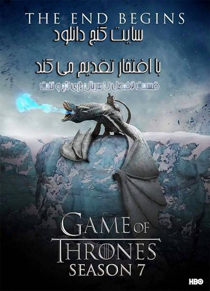 دانلود قسمت دوم فصل 7 سریال Game of Thrones بازی تاج و تخت