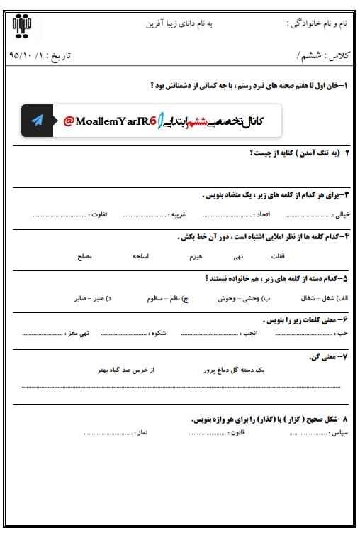 نمونه سوال تخصصی فارسی ششم ابتدایی دی 96 | WwW.MoallemYar.IR