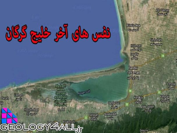خطر خشک شدن خلیج گرگان