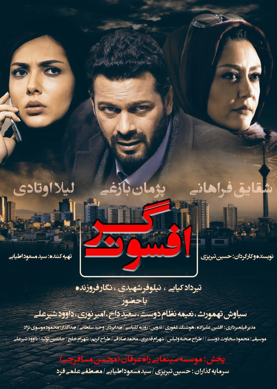 دانلود فیلم ایرانی افسونگر