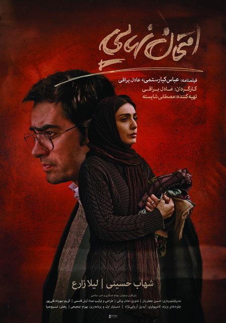 دانلود فیلم ایرانی امتهان نهایی