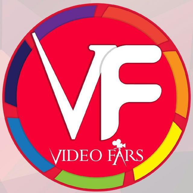 کانال تلگرام فارس ویدئو