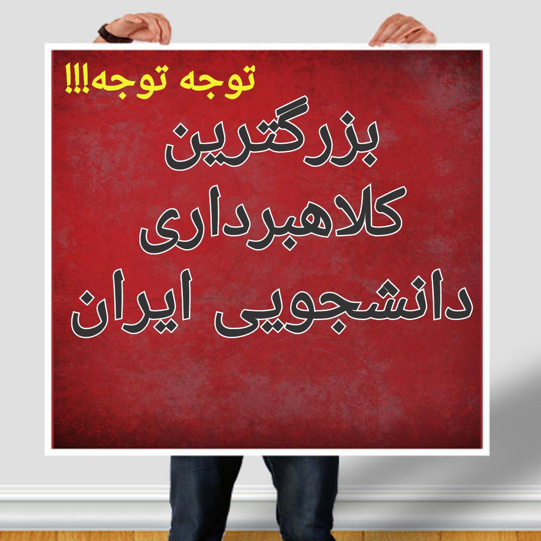بزرگترین کلاه برداری اعزام دانشجویی ایران