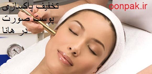 قیمت پاکسازی پوست در تهرانپارس با بهترین کیفیت توسط خانم در سالن زیبایی هانا