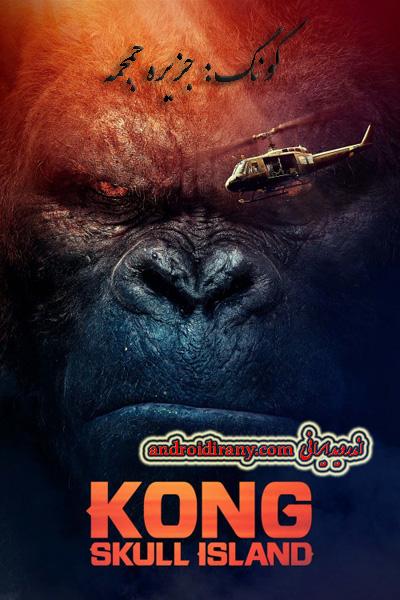 دانلود فیلم دوبله فارسی کونگ : جزیره جمجمه Kong: Skull Island 2017