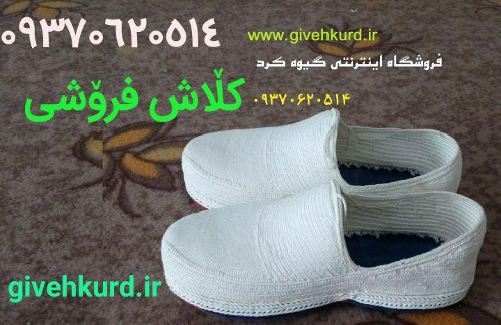 کلاش فروشی کردستان