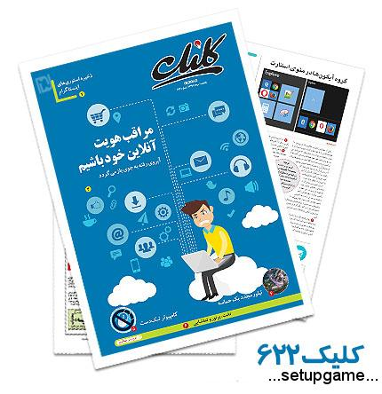 دانلود کلیک شماره 622 - ضمیمه فناوری اطلاعات روزنامه جام جم