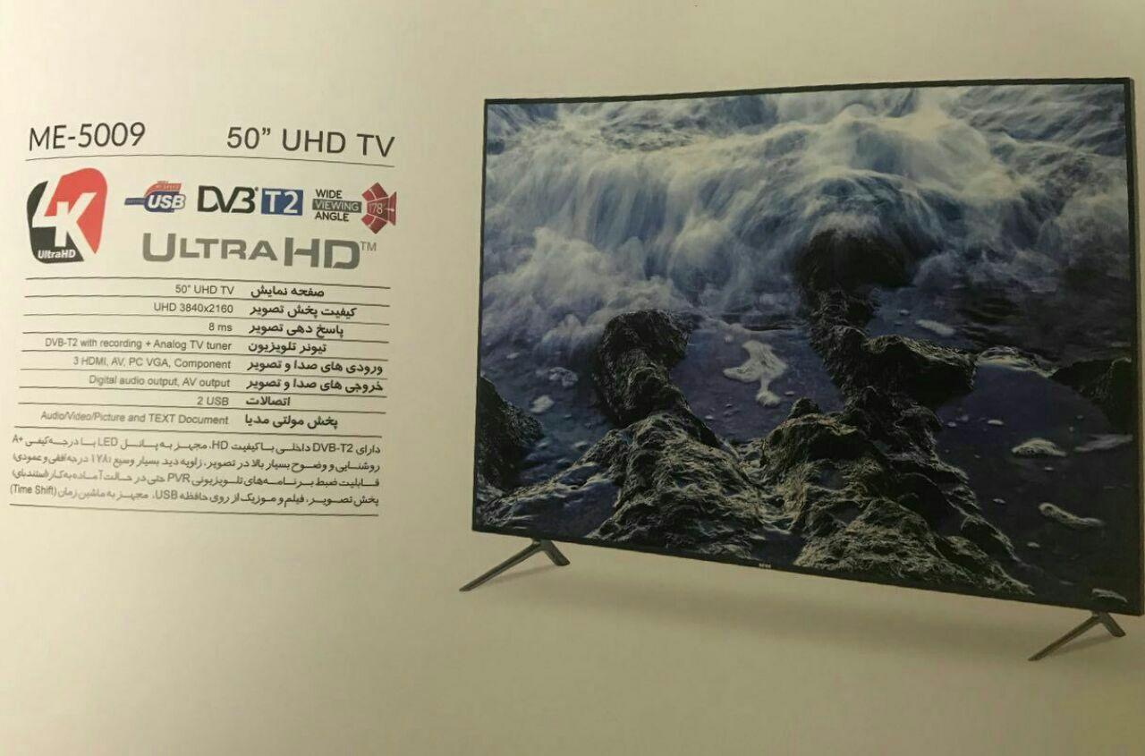 تلویزیون ال ای دی مارشال marshal مدل me - 5009
