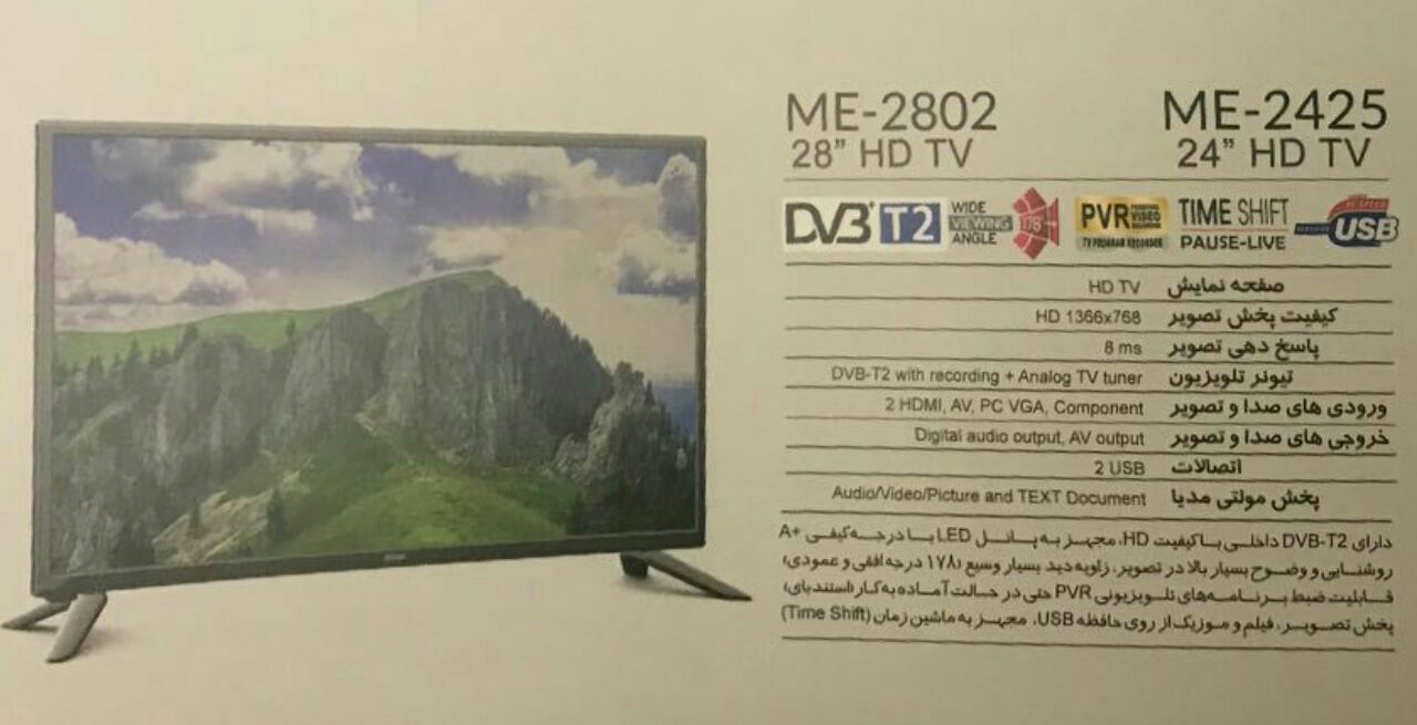 تلویزیون ال ای دی مارشال marshal مدل me - 2425