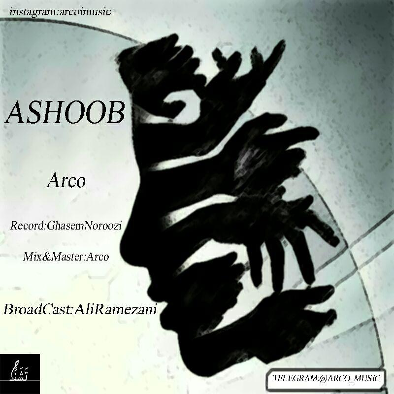 دانلود اهنگ جدید ارکو بنام آشوب