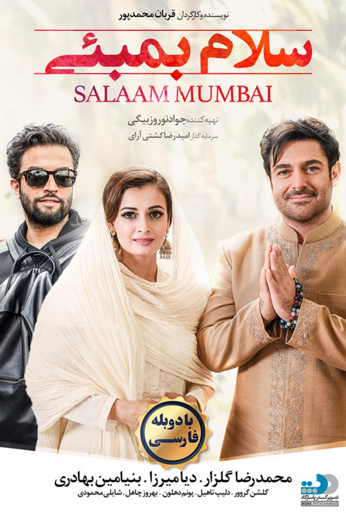 دانلود فیلم سلام بمبئی با دوبله فارسی