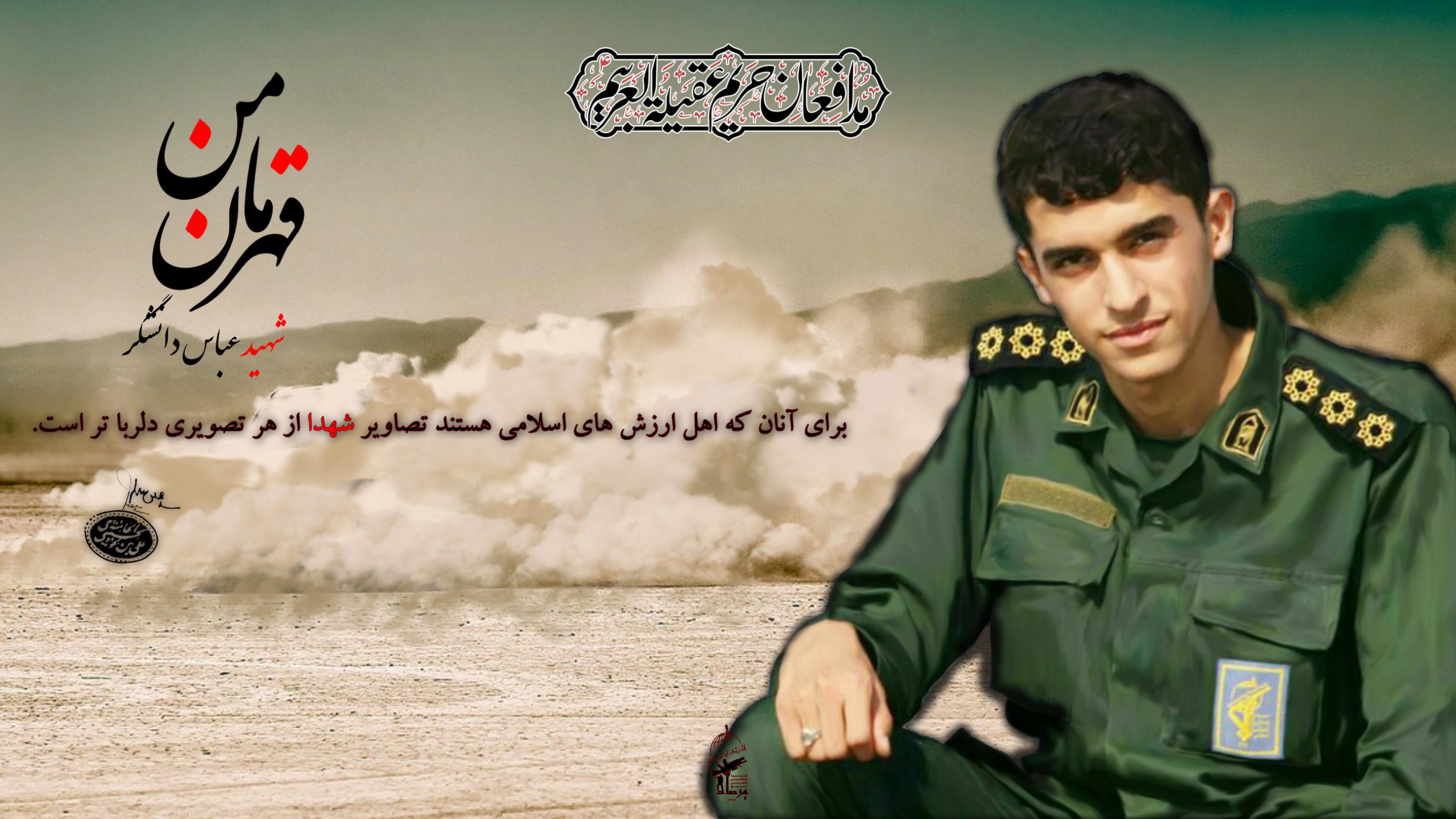 زندگینامه شهید مدافع حرم عباس دانشگر