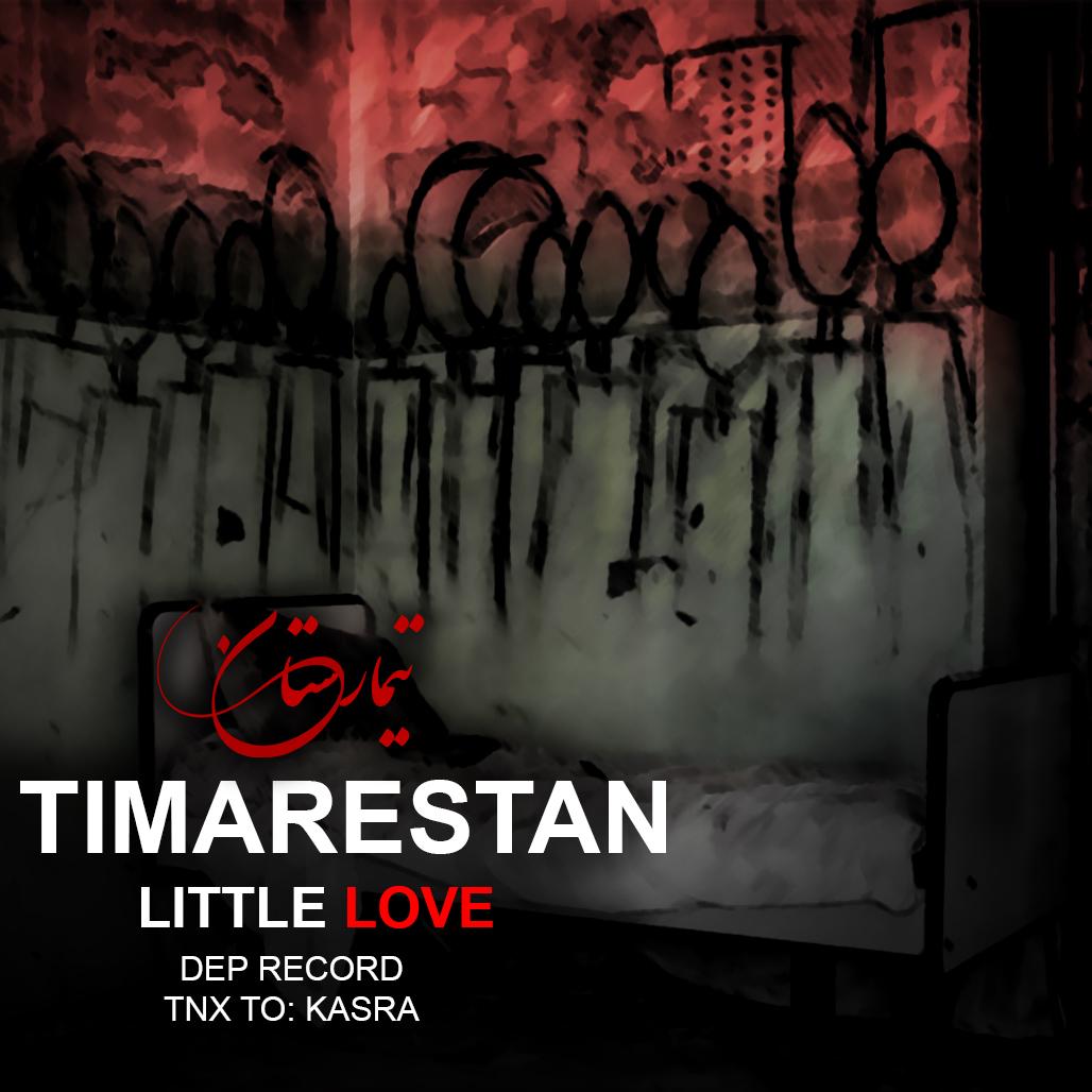 دانلود آهنگ جدید لایتل لاو به نام تیمارستان