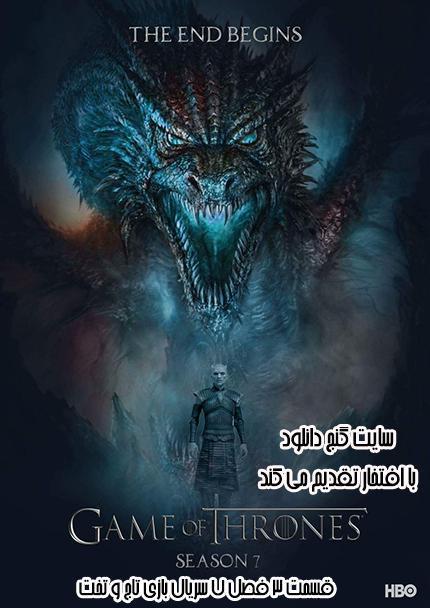 دانلود قسمت سوم فصل 7 سریال Game of Thrones بازی تاج و تخت
