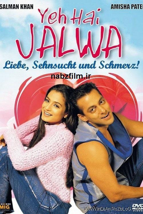 دانلود فیلم هندی جلوه عشق Yeh Hai Jalwa با دوبله فارسی