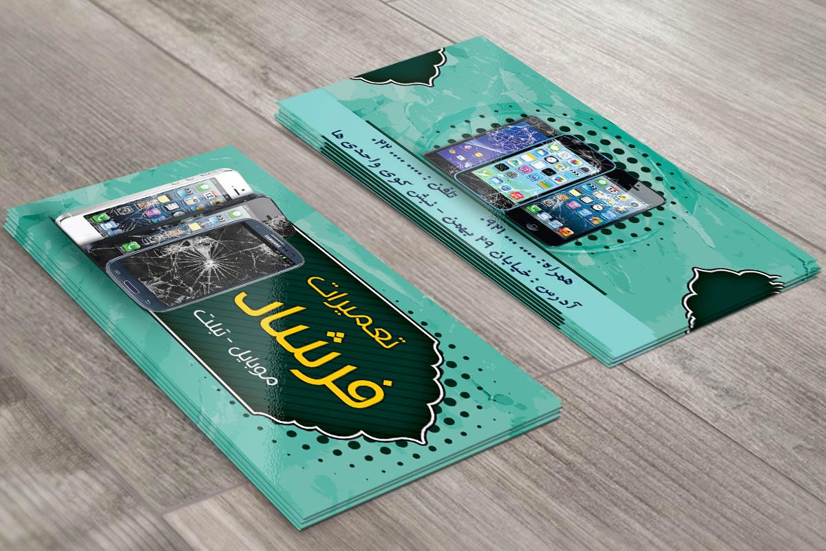کد 119- لایه باز کارت ویزیت تعمیرات موبایل