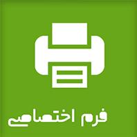 ثبت سفارش فرم اختصاصی چاپ
