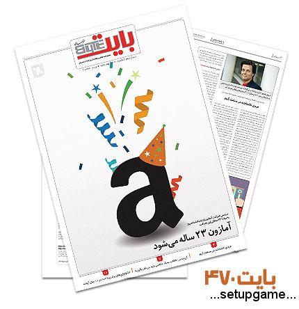 دانلود بایت شماره 470 - ضمیمه فناوری اطلاعات روزنامه خراسان