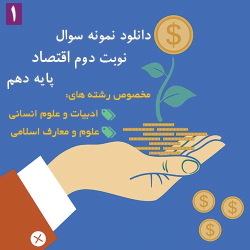 دانلود نمونه سوال نوبت دوم اقتصاد پایه دهم - 1