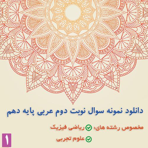 دانلود نمونه سوال نوبت دوم عربی پایه دهم - 1