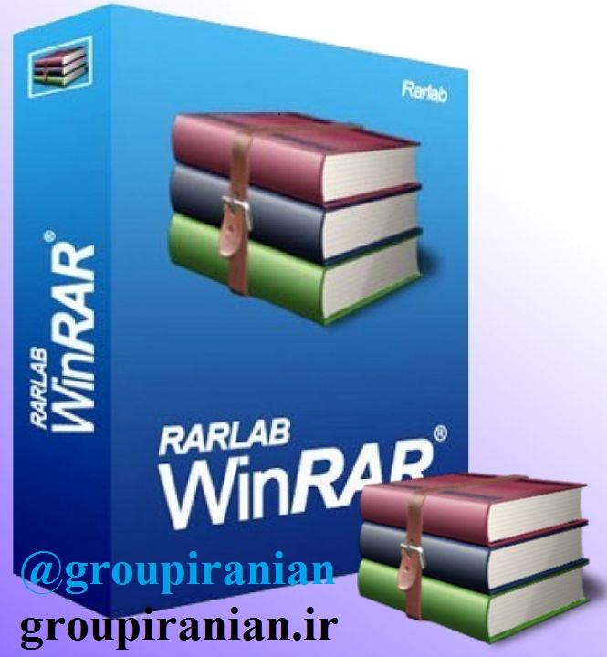 دانلود رایگان برنامه فشرده سازی برای کامپیوتر - WINRAR