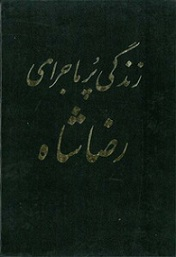 کتاب زندگی پرماجرای رضاشاه