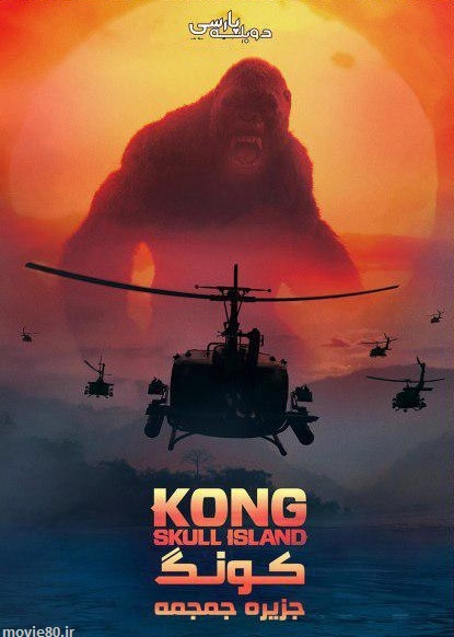 دانلود فیلمKong: Skull Island 2017