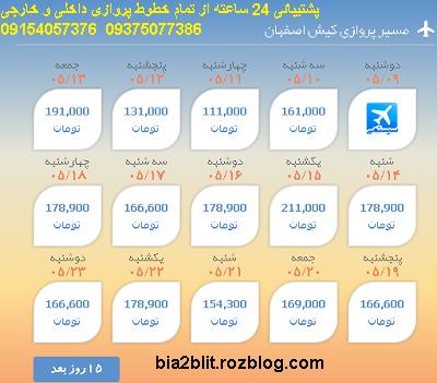 خرید بلیط کیش  بلیط هواپیما کیش به اصفهان  لحظه اخری کیش 09154057376