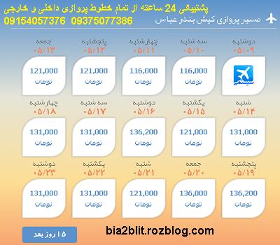 خرید بلیط کیش |بلیط هواپیما کیش به بندر عباس |لحظه اخری کیش 09154057376