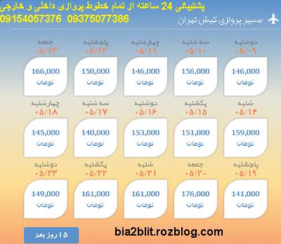 خرید بلیط کیش |بلیط هواپیما کیش به تهران |لحظه اخری کیش 09154057376