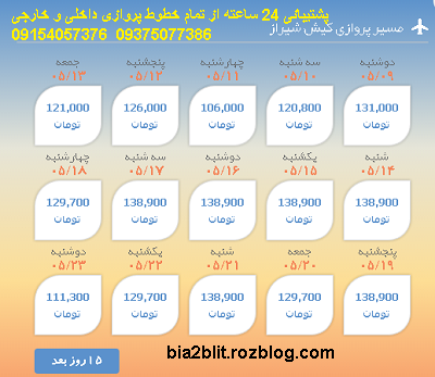 خرید بلیط کیش |بلیط هواپیما کیش به شیراز |لحظه اخری کیش 09154057376