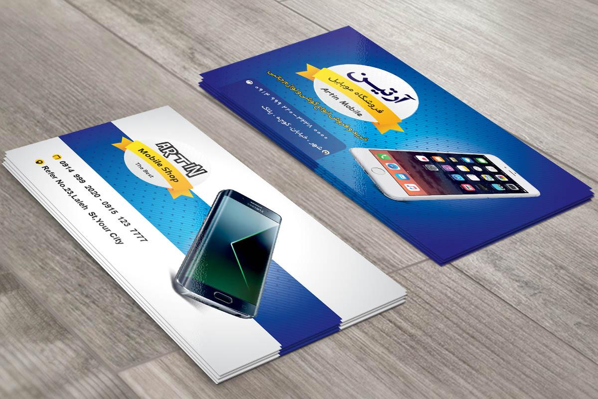 کد 124- لایه باز کارت ویزیت موبایل