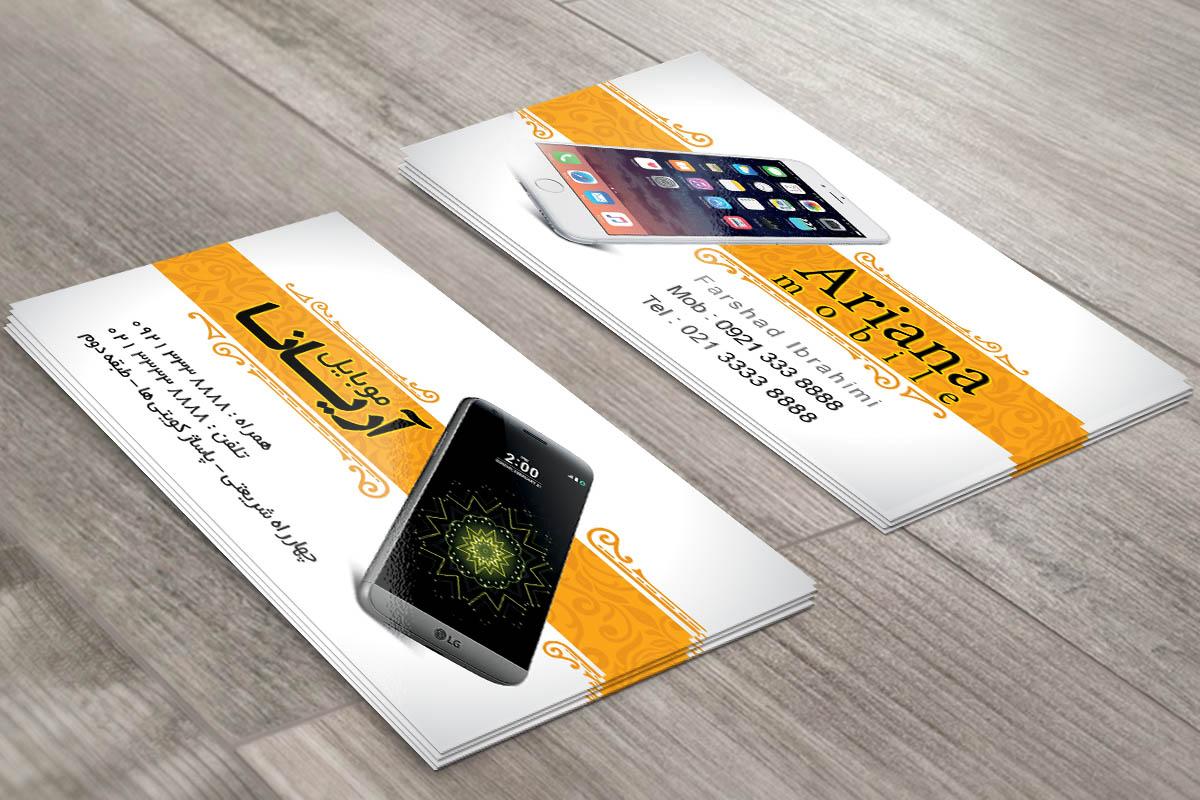 کد 125- لایه باز کارت ویزیت فروشگاه موبایل