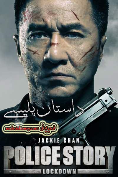 دانلود فیلم دوبله فارسی داستان پلیسی Police Story : Lockdown 2013