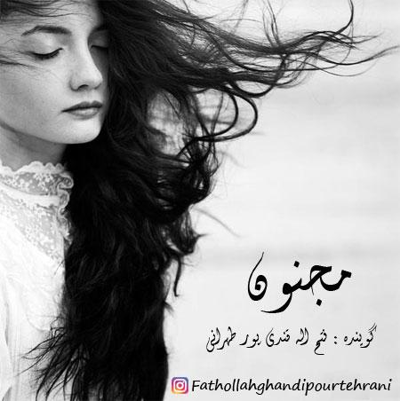 دکلمه جدید مجنون با صدای فتح اله قندی پور طهرانی