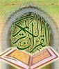 متن کامل قرآن کریم با خط حفص