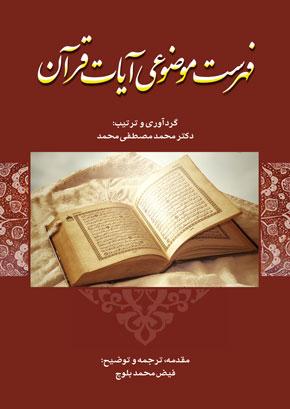 فهرست موضوعی آیات قرآن