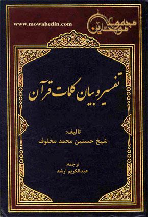 تفسیر و بیان کلمات قرآن