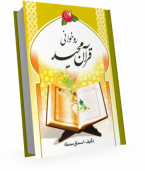 روخوانی قرآن مجید