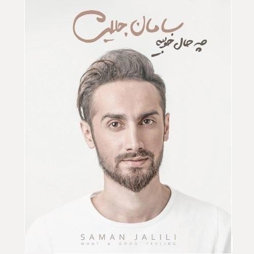دانلود آلبوم چه حاله خوبیه سامان جلیلی